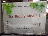 Sky Beauty MUSASHI(スカイビューティームサシ)