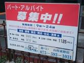 源ぺい 山科東野店