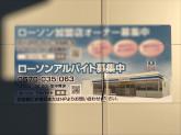 ローソン 西鶴間小学校入口店