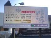 いちおしや伝五郎 近江八幡店