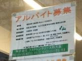 トヨタレンタリース新大阪 大阪梅田店