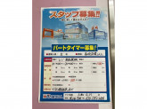 ヤマダ電機 テックランド三和小川店