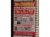 ファッションクリーニング ポプリン 千石店