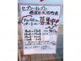 セブン-イレブン 堺深井水池町店