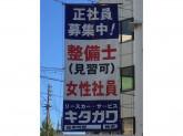 (株)リースカーサービス・キタガワ 本社工場