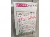 ロッテリア ダイエー武蔵村山店