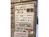 Honeys(ハニーズ) 広島アクア店