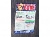 鳴門鯛焼本舗 ウェルブ六甲道店