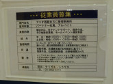 アリオ西新井 SC管理事務所