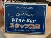 ワインバー ちょいゴチ