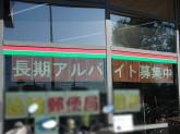 豊島郵便局
