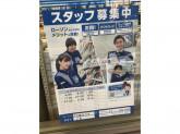 ローソン 渋谷幡ヶ谷一丁目店
