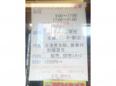 洋菓子と珈琲のお店 Copain(コパン)