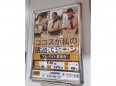 COCO'S(ココス) 海浜幕張駅前店