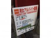 ENEOS 亀戸駅西口SS