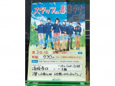 ファミリーマート 清須春日店