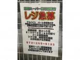 業務スーパー 高石綾園店