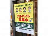 松乃家三鷹店
