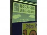 産経・毎日新聞稲城販売店