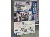 洋服の青山 荻窪駅前店