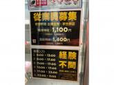 セブン-イレブン 渋谷東4丁目店
