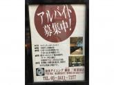 瞬彩 三軒茶屋店