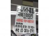 ダイワ靴店 渋谷2号店