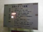 株式会社 ハセベ 台東支店