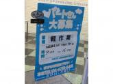 フタバクリーニング 弁天町駅前店