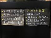 三軒茶屋ホルモン