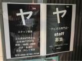 タピオカ専門店 三茶ヤ(さんちゃや)