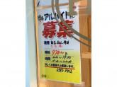 ピン・ポン・パン 千代崎店