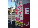 ENEOS (株)渡辺商会 三矢小台SS