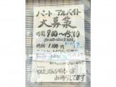 魚勝(ウオカツ)