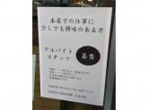 TSUTAYA BOOK STORE 五反田店