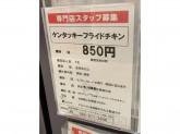 ケンタッキーフライドチキン 長崎ゆめサイト店