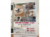 ハートフルペット 新川崎店