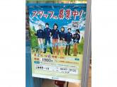 ファミリーマート 江東東雲一丁目店