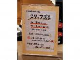 久世福商店 イオンモール堺鉄砲町店
