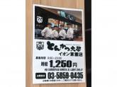 とんかつ大學 イオン東雲店