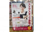 ペットスーパーWAN 札幌店