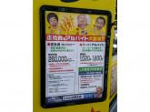 じゃんぼ総本店 JR我孫子町駅前店