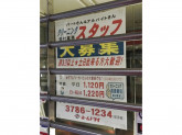 ホームドライピュア 荏原中延駅前店