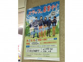 ファミリーマート コクミン大阪駅前第1ビル店