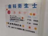 東松戸駅前歯科医院