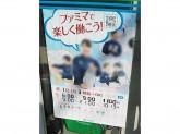 ファミリーマート 秀栄東浅川店