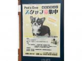 Pet's One(ペッツワン) 明和店