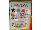 カレーハウス CoCo壱番屋 国分寺駅南口店