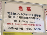 株式会社健幸プラス(むかいじま健幸ステーション)