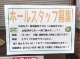 ほく菜 祇園店